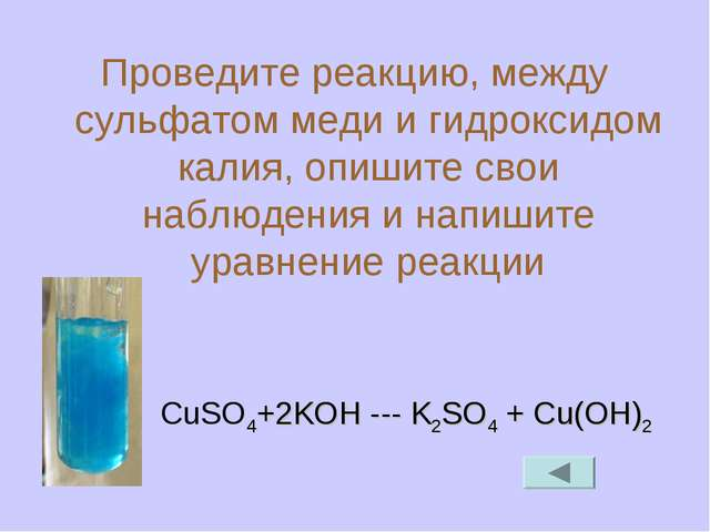 Проведите реакцию, между сульфатом меди и гидроксидом калия, опишите свои наб...