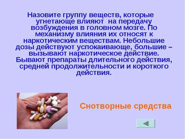 Назовите группу веществ, которые угнетающе влияют на передачу возбуждения в г...