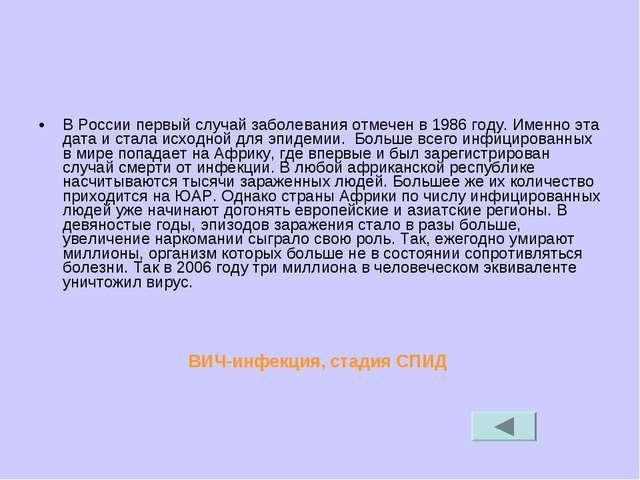 В России первый случай заболевания отмечен в 1986 году. Именно эта дата и ста...