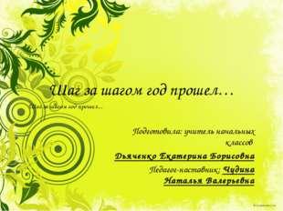 Подготовила: учитель начальных классов Дьяченко Екатерина Борисовна Педагог-н