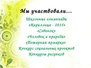 Мы участвовали… Школьные олимпиады «Кириллица - 2015» «Совенок» «Человек и пр