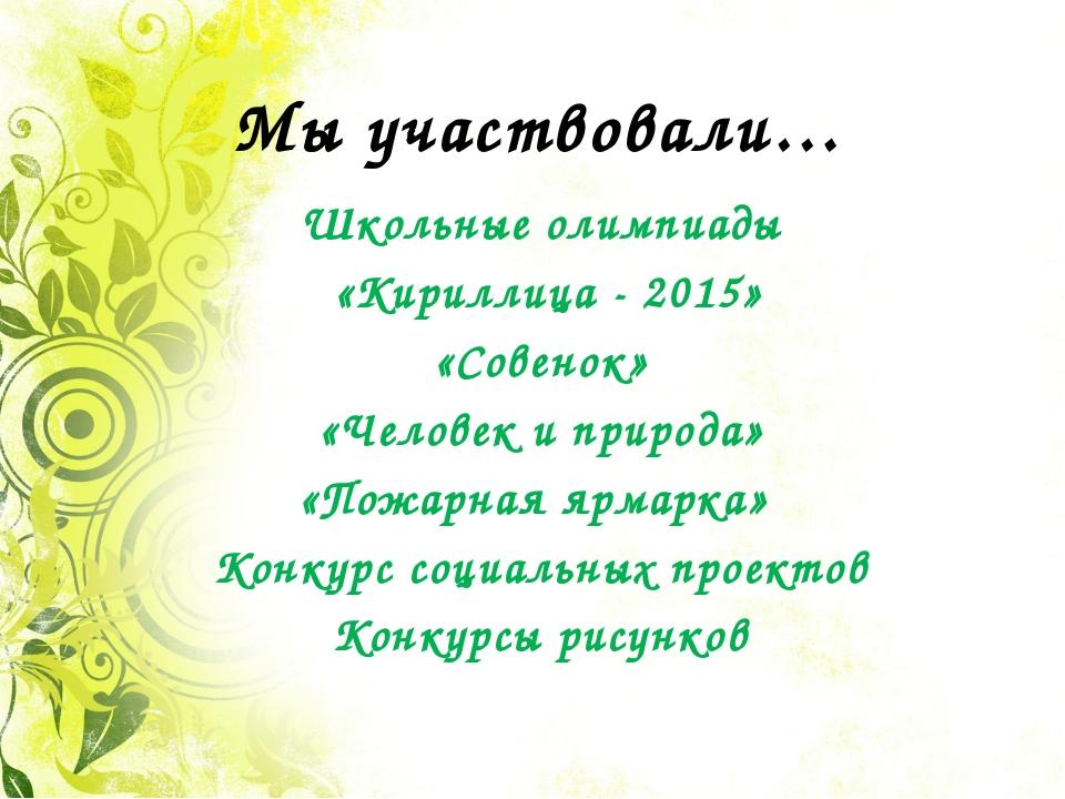 Мы участвовали… Школьные олимпиады «Кириллица - 2015» «Совенок» «Человек и пр...