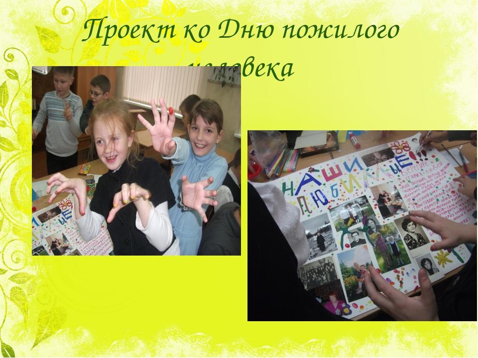 Проект ко Дню пожилого человека