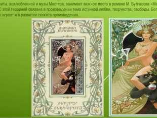 Образ Маргариты, возлюбленной и музы Мастера, занимает важное место в романе