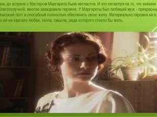 Всю свою жизнь до встречи с Мастером Маргарита была несчастна. И это несмотря