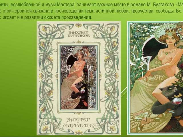 Образ Маргариты, возлюбленной и музы Мастера, занимает важное место в романе...