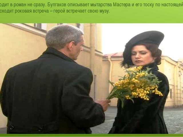 Маргарита входит в роман не сразу. Булгаков описывает мытарства Мастера и его...