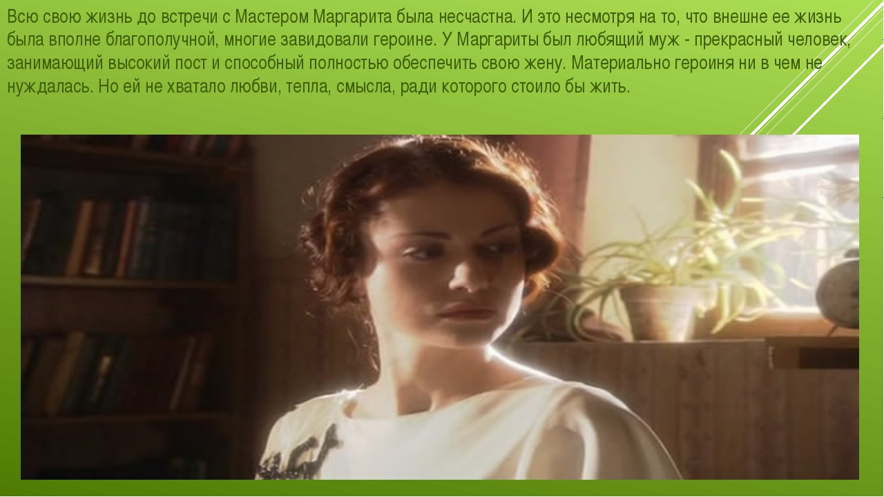 Всю свою жизнь до встречи с Мастером Маргарита была несчастна. И это несмотря...