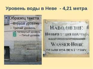 Уровень воды в Неве - 4,21 метра