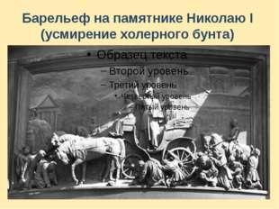 Барельеф на памятнике Николаю I (усмирение холерного бунта)