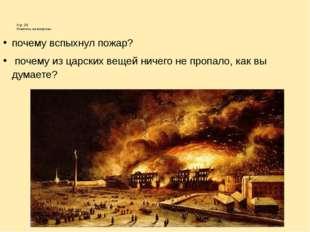 Стр. 23 Ответить на вопросы почему вспыхнул пожар? почему из царских вещей ни