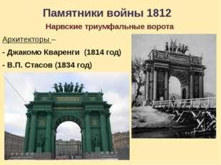 Памятники войны 1812 Нарвские триумфальные ворота Архитекторы – - Джакомо Ква