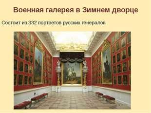 Военная галерея в Зимнем дворце Состоит из 332 портретов русских генералов