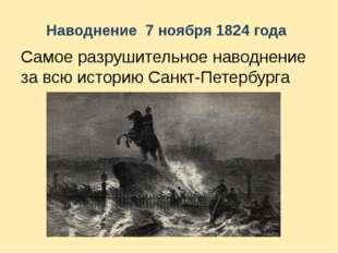 Наводнение 7 ноября 1824 года Самое разрушительное наводнение за всю историю