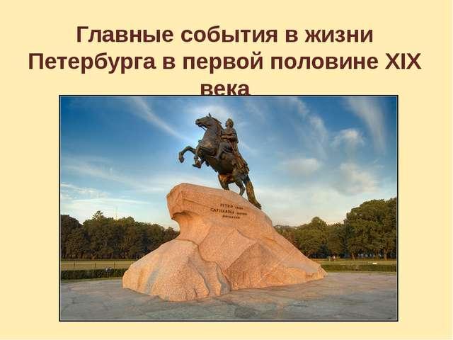 Главные события в жизни Петербурга в первой половине XIX века