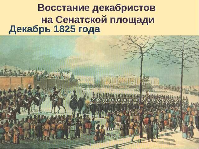 Восстание декабристов на Сенатской площади Декабрь 1825 года