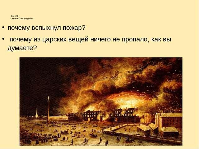 Стр. 23 Ответить на вопросы почему вспыхнул пожар? почему из царских вещей ни...