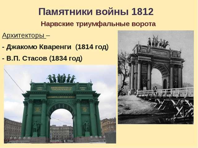 Памятники войны 1812 Нарвские триумфальные ворота Архитекторы – - Джакомо Ква...