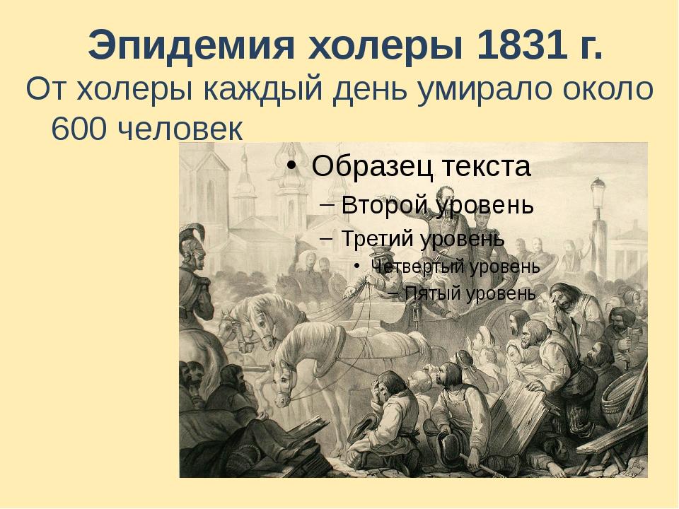 Эпидемия холеры 1831 г. От холеры каждый день умирало около 600 человек