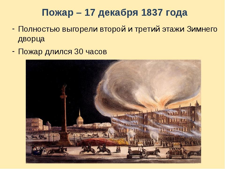 Пожар – 17 декабря 1837 года Полностью выгорели второй и третий этажи Зимнего...