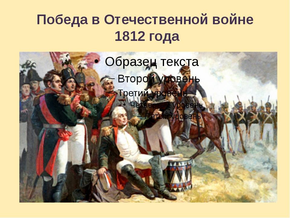 Победа в Отечественной войне 1812 года