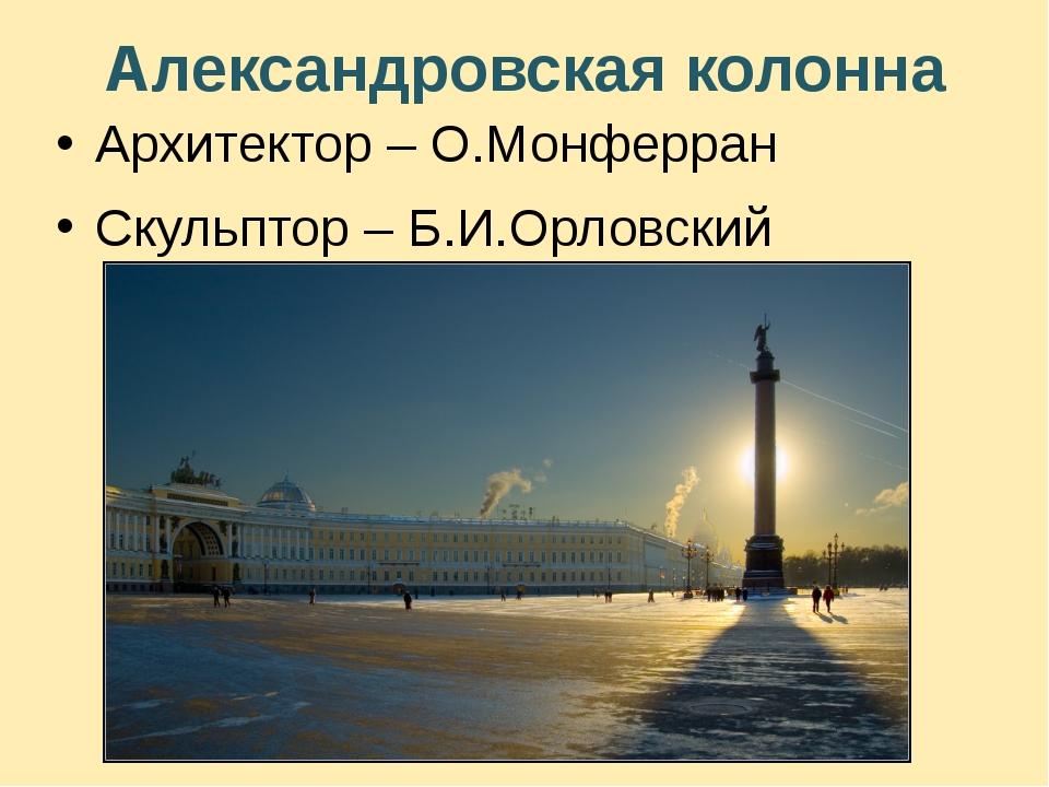 Александровская колонна Архитектор – О.Монферран Скульптор – Б.И.Орловский