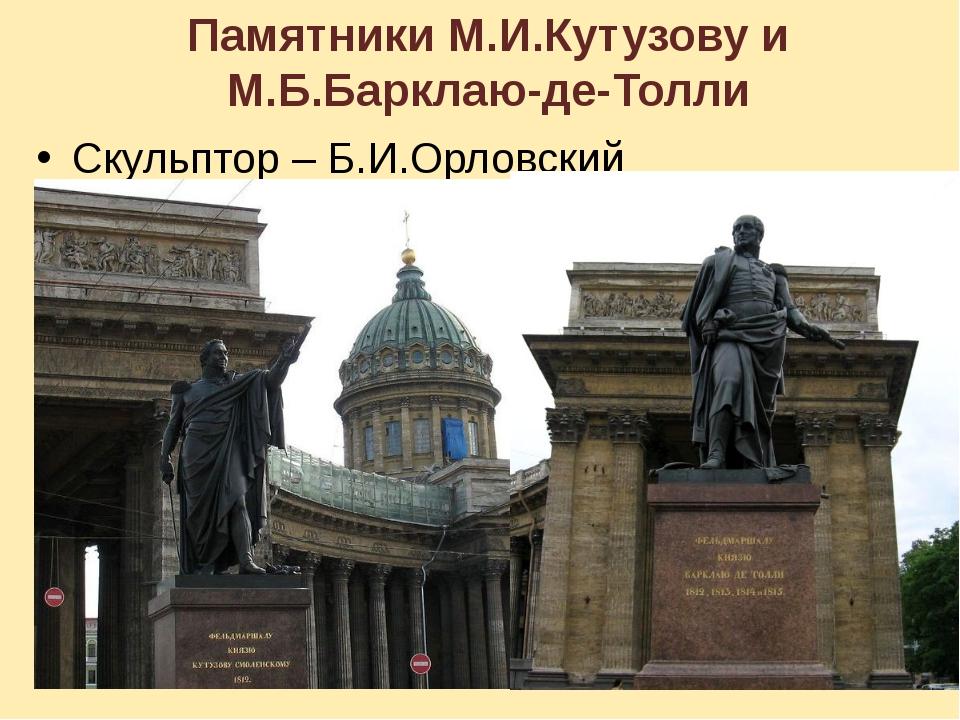 Памятники М.И.Кутузову и М.Б.Барклаю-де-Толли Скульптор – Б.И.Орловский