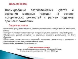 Цель проекта: Формирование патриотических чувств и сознания молодых граждан н