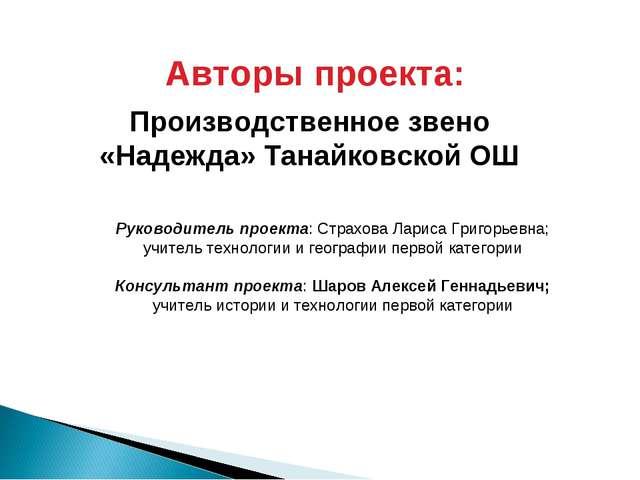 Авторы проекта: Производственное звено «Надежда» Танайковской ОШ Руководитель...