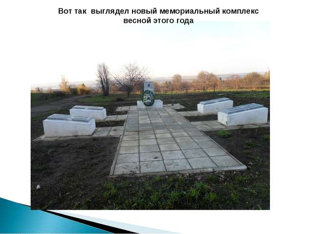 Вот так выглядел новый мемориальный комплекс весной этого года