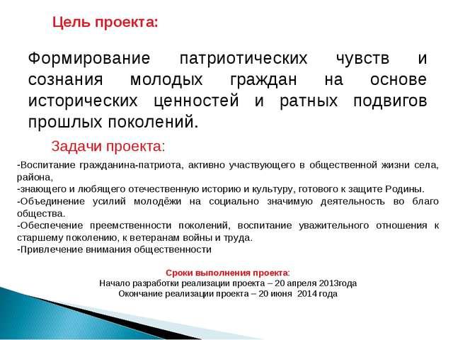 Цель проекта: Формирование патриотических чувств и сознания молодых граждан н...