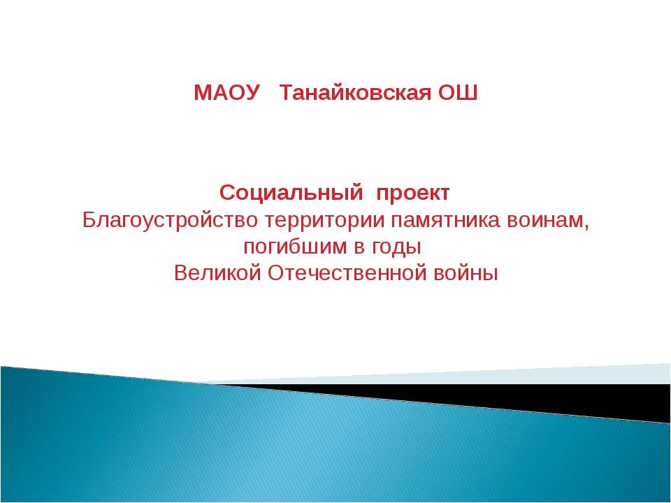 МАОУ Танайковская ОШ Социальный проект Благоустройство территории памятника в...
