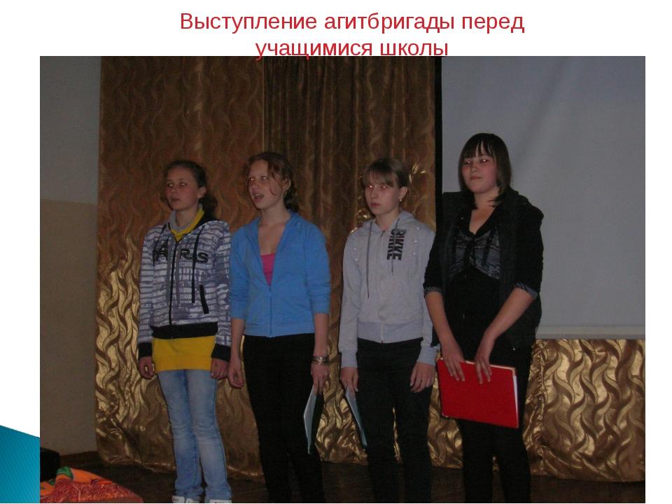 Выступление агитбригады перед учащимися школы