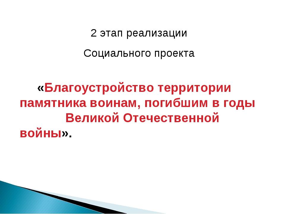 2 этап реализации Социального проекта «Благоустройство территории памятника в...