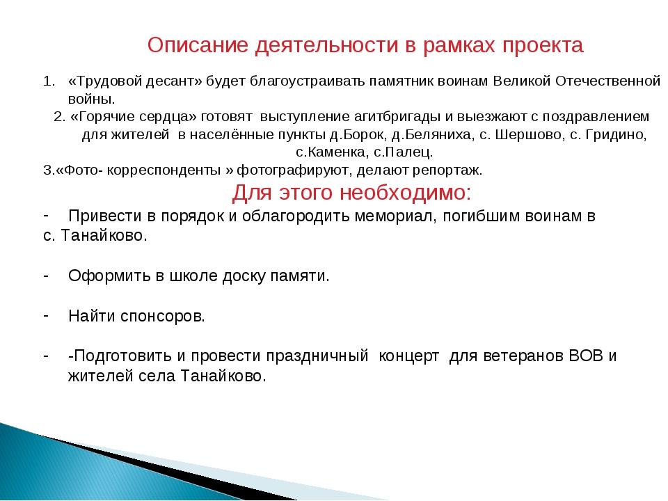 Описание деятельности в рамках проекта «Трудовой десант» будет благоустраива...