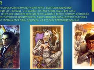 ВОЛАНД ВОЛАНД - ПЕРСОНАЖ РОМАНА МАСТЕР И МАРГАРИТА, ВОЗГЛАВЛЯЮЩИЙ МИР ПОТУСТО
