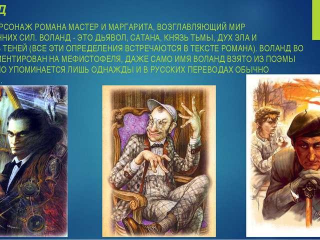 ВОЛАНД ВОЛАНД - ПЕРСОНАЖ РОМАНА МАСТЕР И МАРГАРИТА, ВОЗГЛАВЛЯЮЩИЙ МИР ПОТУСТО...