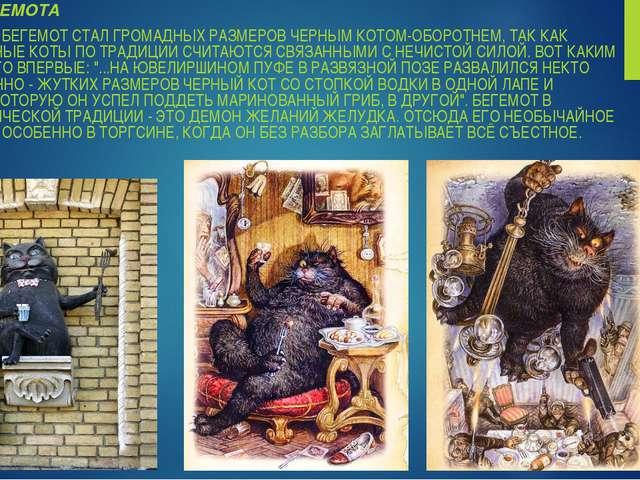 ОБРАЗ БЕГЕМОТА У БУЛГАКОВА БЕГЕМОТ СТАЛ ГРОМАДНЫХ РАЗМЕРОВ ЧЕРНЫМ КОТОМ-ОБОРО...