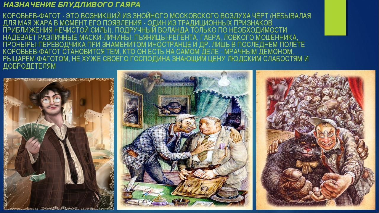 НАЗНАЧЕНИЕ БЛУДЛИВОГО ГАЯРА КОРОВЬЕВ-ФАГОТ - ЭТО ВОЗНИКШИЙ ИЗ ЗНОЙНОГО МОСКОВ...