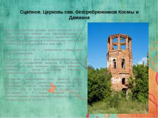 Сцепное. Церковь свв. безсребренников Космы и Дамиана Первая деревянная церко