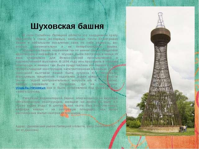 Шуховская башня В селе Полибино Липецкой области это сооружение сразу бросае...