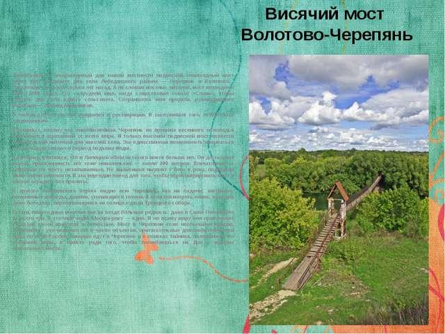 Висячий мост Волотово-Черепянь Уникальный и нехарактерный для нашей местности...