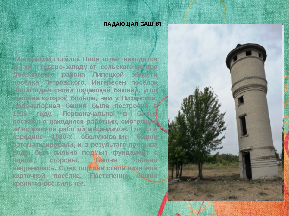 ПАДАЮЩАЯ БАШНЯ Маленький посёлок Политотдел находится в 4 км к северо-западу...