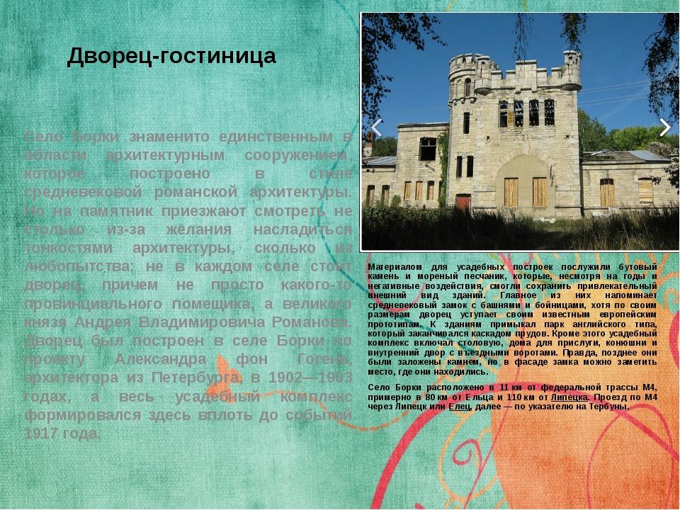 Дворец-гостиница Село Борки знаменито единственным в области архитектурным со...