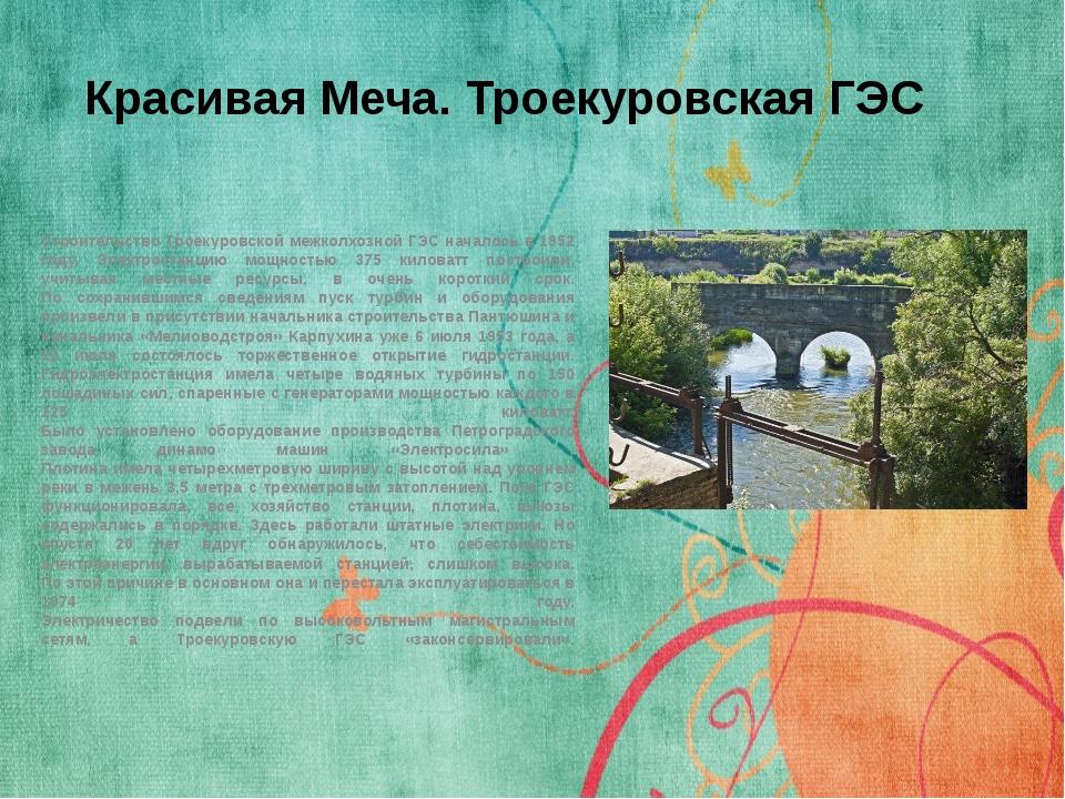Красивая Меча. Троекуровская ГЭС Строительство Троекуровской межколхозной ГЭС...