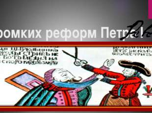 7 громких реформ Петра I