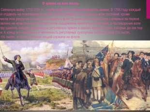 В армию на всю жизнь Чтобы выиграть Северную войну 1700-1721 гг., необходимо