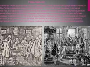 Ученье через силу Все дворяне и духовенство отныне должны были получать образ