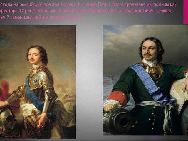 18 августа 1682 года на российский престол вступил 10-летний Петр I. Этого пр...