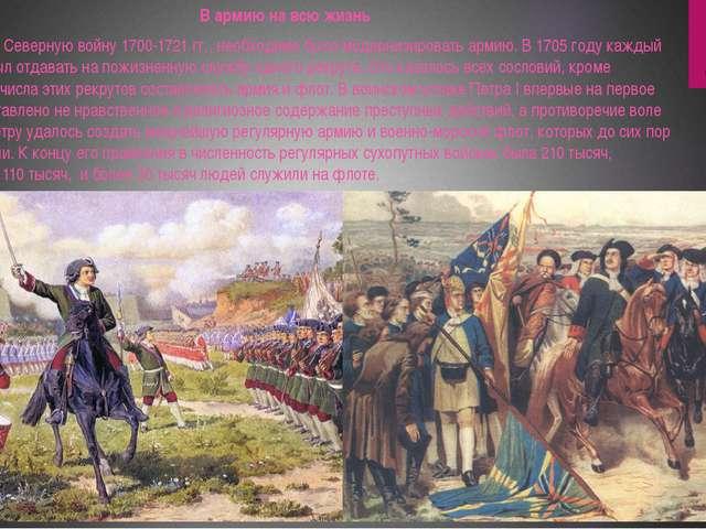 В армию на всю жизнь Чтобы выиграть Северную войну 1700-1721 гг., необходимо...